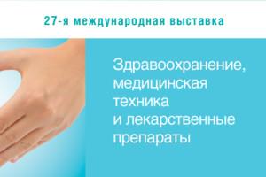 Стартовала 27 Международная выставка «Здравоохранение, медицинская техника, лекарственные препараты»