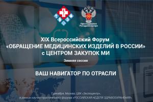 XIX Всероссийский Форум  «Обращение медицинских изделий в России» с центром закупок МИ